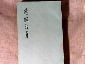 汤显祖集 平装 馆藏书 全四册 竖版