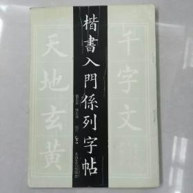 楷书入门系列字帖~第三册