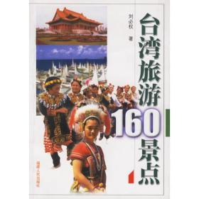 台湾旅游160景点刘必权福建人民出版社9787211039852