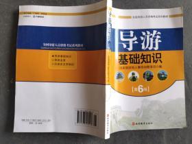 导游基础知识 第六版(资格)