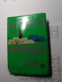 """""""上海""""日记本"""