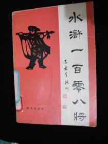 19866年出版的---厚册剪纸----【【水浒一百零八将】】----2000册----稀少