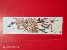 1958年朝华美术出版社 年历片 齐白石作画