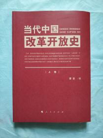 当代中国改革开放史(上卷)