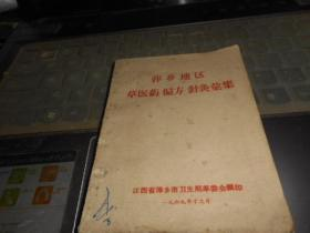 萍乡地区草医药 偏方 针灸汇集