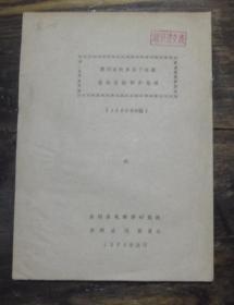 黄河东坝头以下河道整治经验初步总结 1965年初稿  -油印本