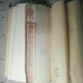 【广西南丹书画纸厂丹凤牌宣纸】 八十年代初出品四尺条一刀(数了一遍102张按100张计)