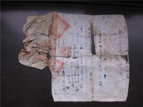 民国二十九年买契、卖契,盖村长图记和县政府印 3