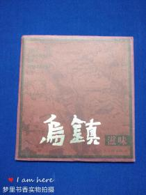 乌镇滋味(吴越文化艺术册页)袋装