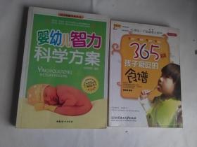 婴幼儿智力科学方案,365列孩子爱吃的食谱【2本同售】