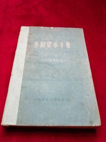 各国货币手册1975年修订本