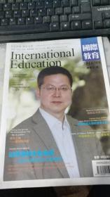 国际教育2014年第8期总第7期