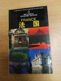 国家地理学会旅行家系列:法国