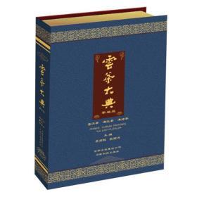 云茶大典(新编版) 9E15c
