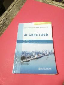 港口与海岸水工程建物(内页勾画)