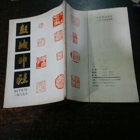 彭城印社    创刊号