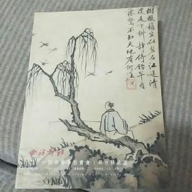 西冷通讯2014春季拍卖会(部分精品选)品佳,无钩抹
