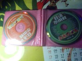 光盘  双语不用教1 4DVD(ABCD)/ 不用教2.4.8 各5DVD(ABCDE)合计19张合售  无书