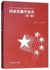 国家传播学论丛(第一辑)