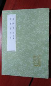 竖版繁体  周髀算经 附音义 周髀算经述(全一册)