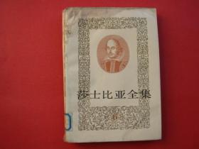 莎士比亚全集(六)