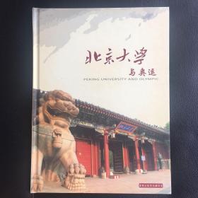 北京大学与奥运 精品邮票珍藏册
