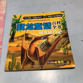 翼龙童话百科全书:翼龙旅行记