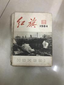 红旗1984.22