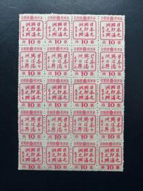 伪满州国书法邮票20连一件!新上品!包真,N11