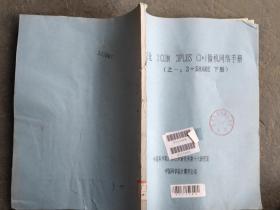 汉化3COM 3PLUS(3+)微机网络手册 下册