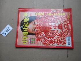 中国国家地理2007年第1期总第555期特别策划:吉祥中国 圣劳伦斯河 成昆铁路