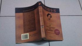 哈伯德全书