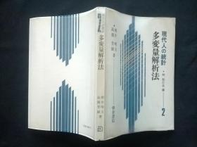 日文原版稀缺本:现代人の统计多変数解析法 (32开)签赠