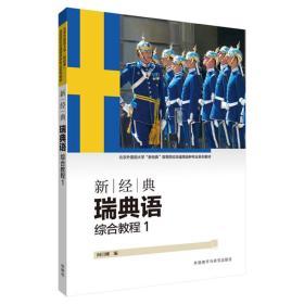 新经典瑞典语(综合教程)(1)