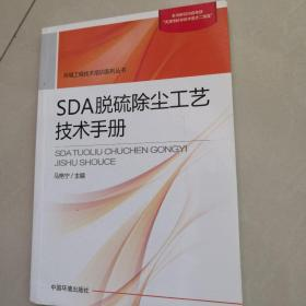 环境工程技术培训系列丛书:SDA脱硫除尘工艺技术手册