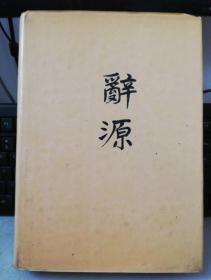正版:辞源修订本 (1--4 第一册 )  商务印书馆