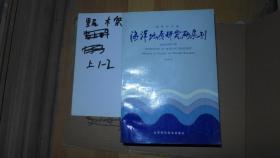 海洋地质研究所集刊 一