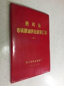 四川省市镇粮油供应政策汇编 四 (软皮精装)