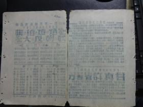 老节目单——南昌市京剧团一团演出:《梅伯炮烙》《大反朝歌》