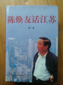 陈焕友话江苏(精装)——面向21世纪:省(区市)委书记讲谈录丛书