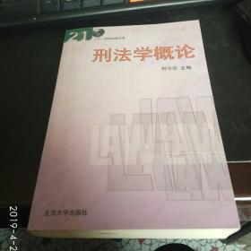 刑法学概论(二十一世纪法学丛书)
