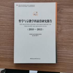 哲学与宗教学科前沿研究报告(2010-2012)