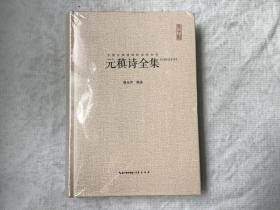 元稹诗全集(汇校汇注汇评)