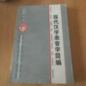 现代汉字表音字简编