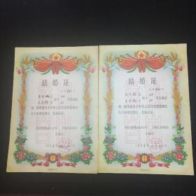 50年代结婚证一对。