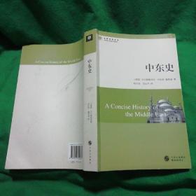 地区史系列:中东史