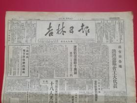 《吉林日报--徐州军管会成立、中共中央致电贺龙,习仲勋》辽西战役歼敌10万,1948年12月5日,