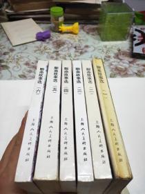 聊斋故事选:连环画(全六册)