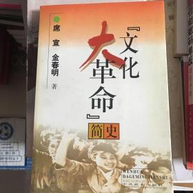 文化大革命简史