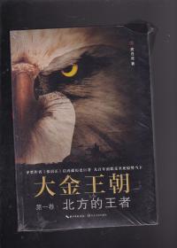 大金王朝·卷一:北方的王者